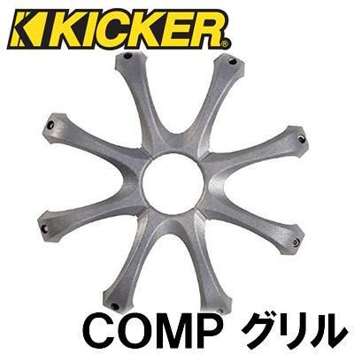 KICKER(キッカー) GR150 COMP専用 サブウーファー用グリル