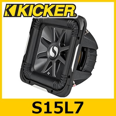 KICKER(キッカー) S15L7 2オーム/4オーム デュアルヴォイスコイル SOLO-BARICシリーズ 38cmスクエア型ウーファー
