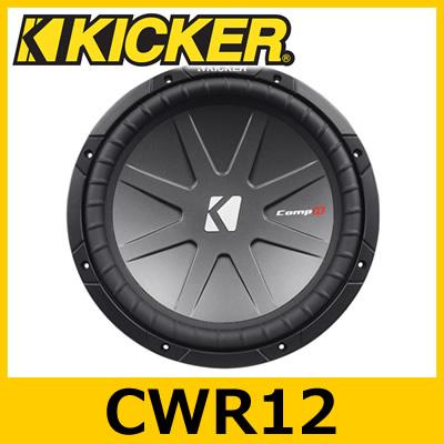 KICKER(キッカー) CWR12 2オーム/4オーム COMP Rシリーズ デュアルボイスコイル 30cmウーファー