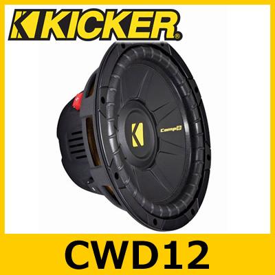 KICKER(キッカー) CWD12 2オーム/4オーム COMP Dシリーズ デュアルボイスコイル 30cmウーファー