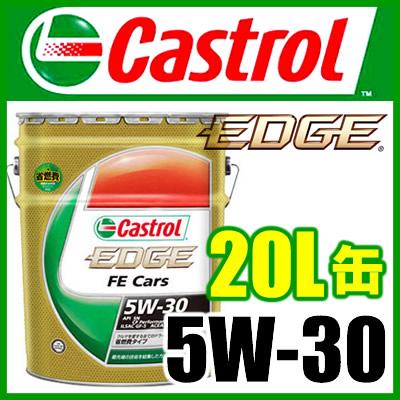 Castrol(カストロール) EDGE 5W-30 SN/CF 4ストロークエンジンオイル(20L)