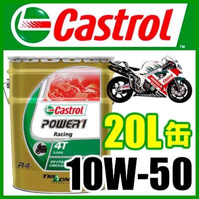Castrol(カストロール) Power1 Racing 4T 10W-50 二輪車用 4ストロークエンジンオイル(20L)