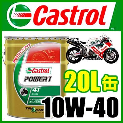 Castrol(カストロール) Power1 4T 10W-40 二輪車用 4ストロークエンジンオイル(20L)