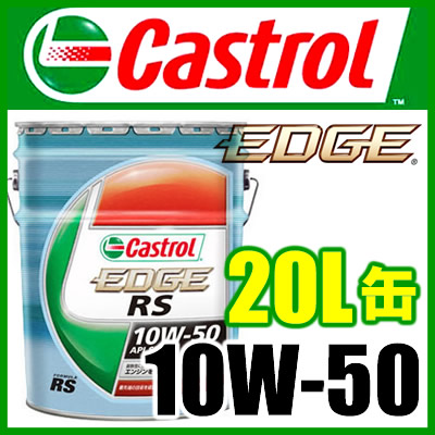 Castrol(カストロール) EDGE RS 10W-50 4ストロークエンジンオイル(20L)