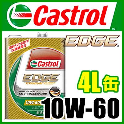 Castrol(カストロール) EDGE Sprort 10W-60 SN 4ストロークエンジンオイル(4L)