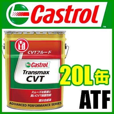 Castrol(カストロール) Transmax CVT 国産CVT車 オートマチックオイル(20L)