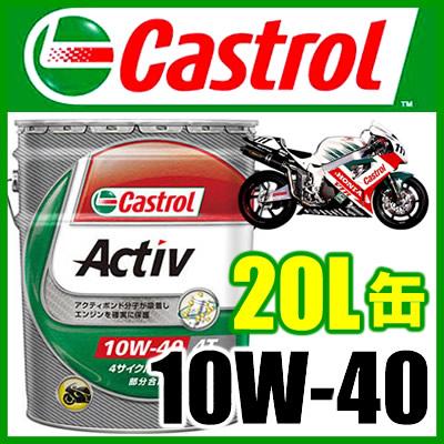 Castrol(カストロール) Activ 4T 10W-40 二輪車用 4ストロークエンジンオイル(20L)