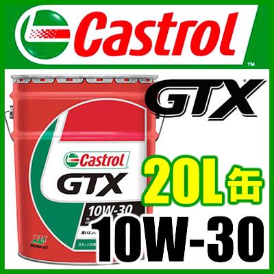 Castrol(カストロール) GTX 10W-30 SM/CF 4ストロークエンジンオイル(20L)