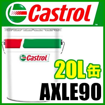 Castrol(カストロール) Axleリミテッドスリップ 90 GL5 ディファレンシャルオイル LSD対応 ギアオイル(20L)