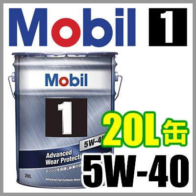 Mobil(モービル) 5W-40 SN 4ストロークエンジンオイル(20L)