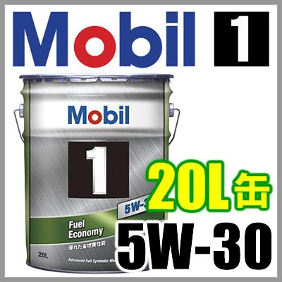 Mobil(モービル) 5W-30 SN 4ストロークエンジンオイル(20L)