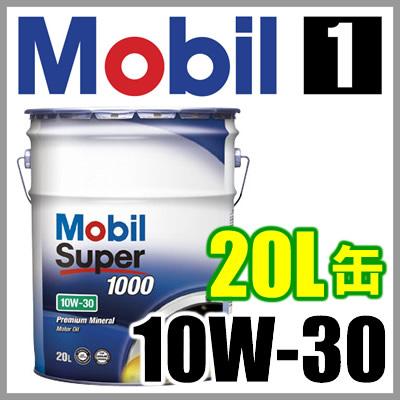 Mobil(モービル) スーパー1000 10W-30 SN 4ストロークエンジンオイル(20L)