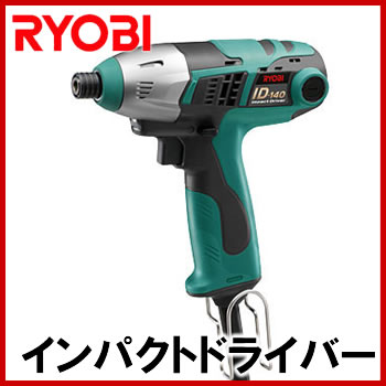 RYOBI(リョービ) ID-140 電動インパクトドライバー 見やすい3灯式LEDライト付