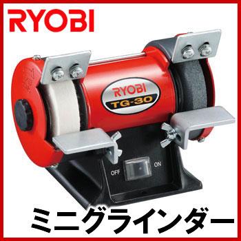 RYOBI(リョービ) TG-30 卓上ミニグラインダー 各種金属、塗装のつや出し 金属の研削作業