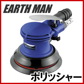 EARTH MAN ATL-130 エアーポリッシャー ダブルアクションサンダー ワックスがけ・表面研磨・ツヤ出しなどに