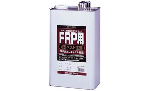 サンデーペイント FRPポリベスト主剤(4Kg) FRP補修塗材 FRP補修/ヒビ割れ/補修/加工/FRP作成