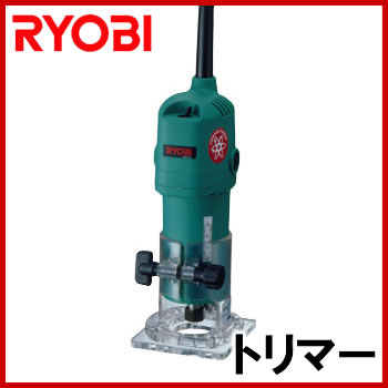 RYOBI(リョービ) TRE-55 トリマー(強力タイプ) 面取り、溝ホリから彫刻に