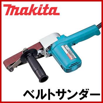 マキタ 9031 電動 ベルトサンダー(30mm幅) 複雑な形状や、手狭な場所を効率よくパワフル研削
