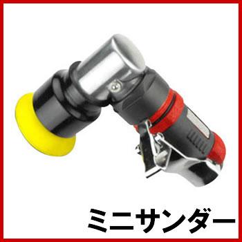 ミニミニオービタルサンダー サイドスロットル/研磨/磨き