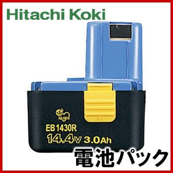 HITACHI(日立工機) EB1430R ニッケル水素バッテリー 14.4V 3.0Ah