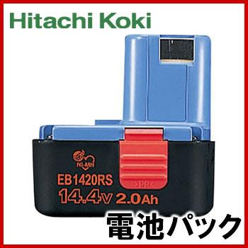 HITACHI(日立工機) EB1420RS ニッケル水素バッテリー 14.4V 2.0Ah