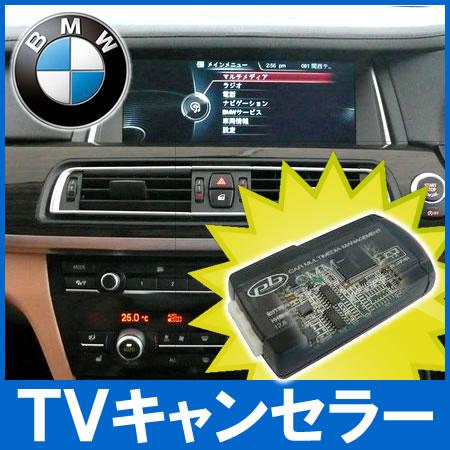 pb(ピービー) CMM-BMHB BMW F20/F22/F30/F31/F32/F10/F11/F07/F12/F13/ F06/F01/F02/F04(MC後)/F25/F26/F15 iDriveシステム TVキャンセラー/ナビキャンセラー/テレビキャンセラー