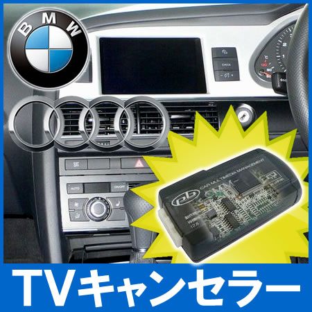pb(ピービー) CMM-ML1A アウディ/フォルクスワーゲン/BMW 8X/8K/8T/4F/4H/8U/8R/4L/B8/8T/ F10/F11/F07/F12/F13/F06/F01/F02/F25/7P TVキャンセラー/ナビキャンセラー/テレビキャンセラー