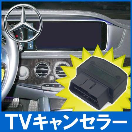 pb(ピービー) CMM-MBD1(コーディングタイプ) メルセデスベンツ W205/W222/C217 TVキャンセラー/ナビキャンセラー/テレビキャンセラー