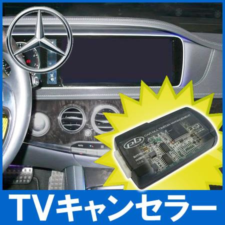 pb(ピービー) CMM-MBH9MSW (LED内蔵切替スイッチ付) メルセデスベンツ W205/W222/C217/W221/C216 TVキャンセラー/ナビキャンセラー/テレビキャンセラー