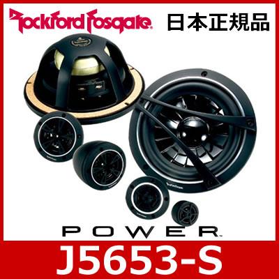 Rockford Fosgate(ロックフォード) T5652-S パワーシリーズ 16.5cm2ウェイセパレートスピーカー