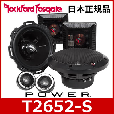 豪華な 日本正規品 Rockford Fosgate 半額 ロックフォード 16.5cm2ウェイセパレートスピーカー パワーシリーズ T2652-S