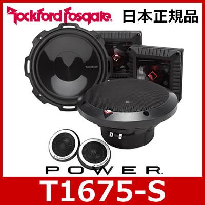 Rockford Fosgate(ロックフォード) T1675-S パワーシリーズ 16.5cm2ウェイセパレートスピーカー
