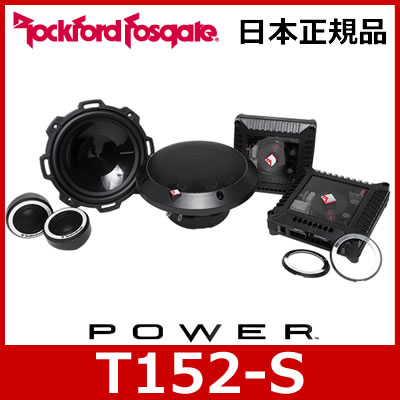 Rockford Fosgate(ロックフォード) T152-S パワーシリーズ 13cm2ウェイセパレートスピーカー