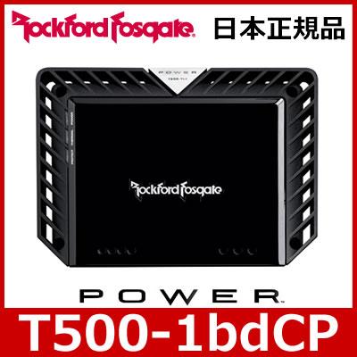 【日本正規品】 Rockford Fosgate(ロックフォード) T500-1bdcp パワーシリーズ 1chパワーアンプ
