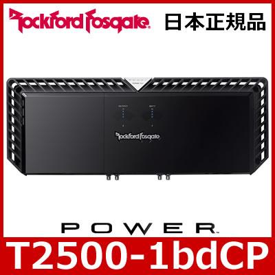 Rockford Fosgate(ロックフォード) T2500-1bdcp パワーシリーズ 1chパワーアンプ