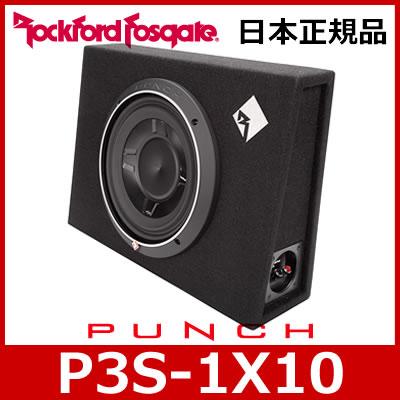 【大型梱包】 Rockford Fosgate(ロックフォード) P3S-1X10 パンチシリーズ 25cmサブウーファー搭載ウーファーBOX