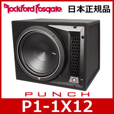 【日本正規品】 【大型梱包】 Rockford Fosgate(ロックフォード) P1-1x12 パンチシリーズ 30cmサブウーファー搭載バスレフ式ウーファーボックス