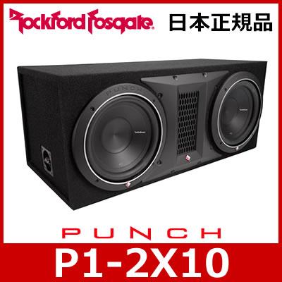 【受注生産品・大型梱包】 Rockford Fosgate(ロックフォード) P1-2X10 パンチシリーズ 25cmサブウーファー搭載バスレフ型ウーファーボックス