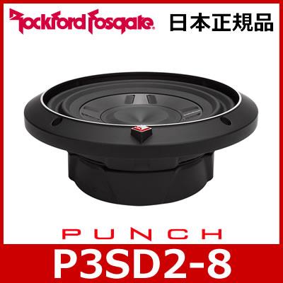 Rockford Fosgate(ロックフォード) P3SD2-8 パンチシリーズ 20cmサブウーファー