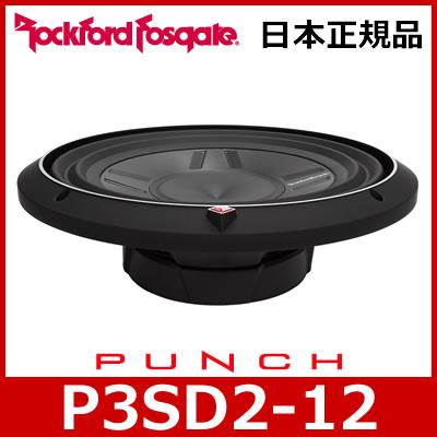 Rockford Fosgate(ロックフォード) P3SD2-12 パンチシリーズ 30cmサブウーファー