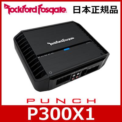 Rockford Fosgate(ロックフォード) P300X1 パンチシリーズ 1chパワーアンプ
