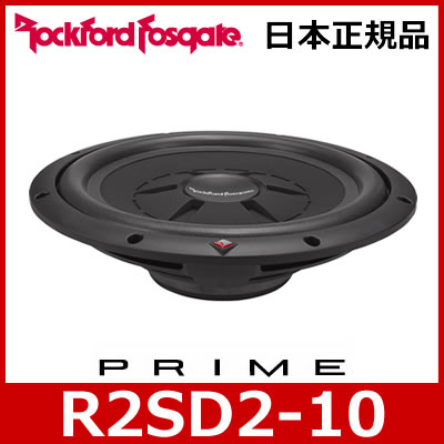 Rockford Fosgate(ロックフォード) R2SD2-10 プライムシリーズ 25cmサブウーファー