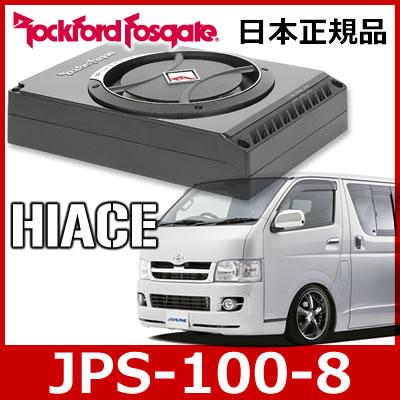 E:S Sound System E-H2/JPS-100-8 200系 ハイエース S-GL専用 JPS-100-8取付キット