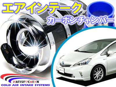 SATISFACTION(サティスファクション) カーボンチャンバー エアインテーク システム トヨタ プリウスα(40系 1.8L) 吸気パーツ