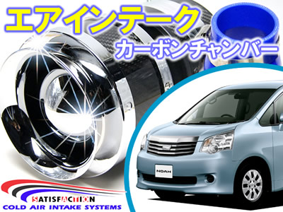 SATISFACTION(サティスファクション) カーボンチャンバー エアインテーク システム トヨタ ノア(70系) 吸気パーツ