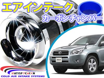 SATISFACTION(サティスファクション) カーボンチャンバー エアインテーク システム トヨタ RAV4(30系 2.4L) 吸気パーツ