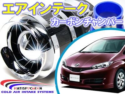SATISFACTION(サティスファクション) カーボンチャンバー エアインテーク システム トヨタ ウィッシュ(20系 2.0L) 吸気パーツ