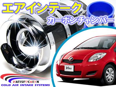 SATISFACTION(サティスファクション) カーボンチャンバー エアインテーク システム トヨタ ヴィッツ(90系 1.3L) 吸気パーツ