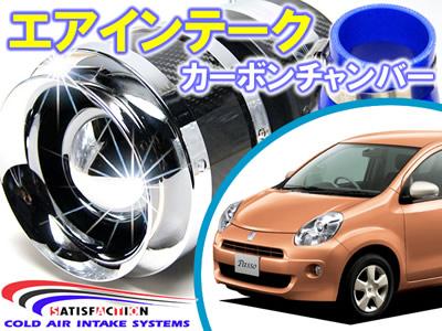 SATISFACTION(サティスファクション) カーボンチャンバー エアインテーク システム トヨタ パッソ(2014年~ 30系 1.0L) 吸気パーツ