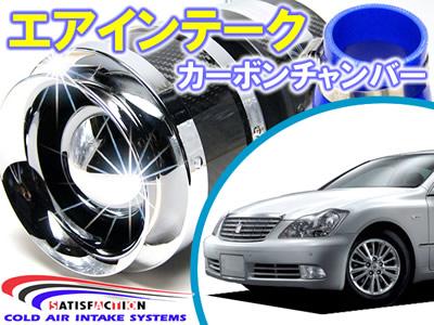 SATISFACTION(サティスファクション) カーボンチャンバー エアインテーク システム トヨタ クラウン(180系 前期 3.0L) 吸気パーツ
